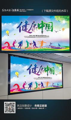 炫彩时尚健康中国运动会海报