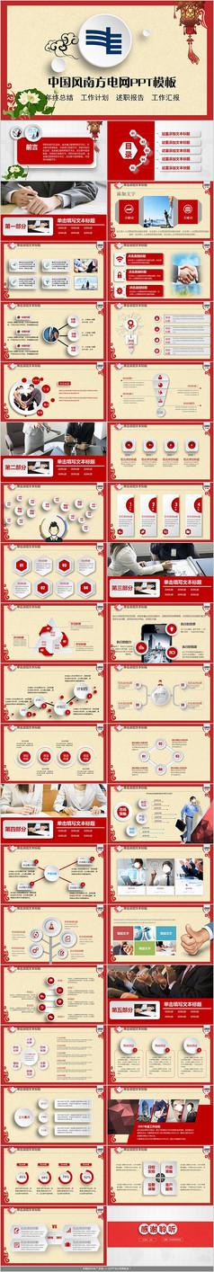 简约中国风南方电网PPT模板