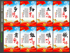 习近平教师节系列讲话教育展板