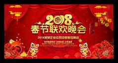 红色喜庆2018春节联欢晚会背景