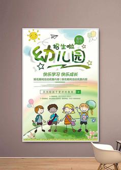 幼兒園招生海報