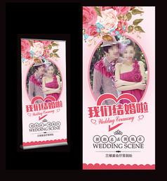粉色花朵婚礼婚庆结婚展架