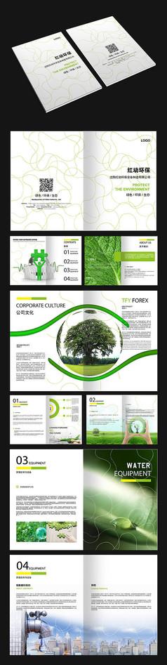 环保绿色大气画册