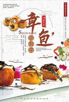 中国风章鱼小丸子美食海报
