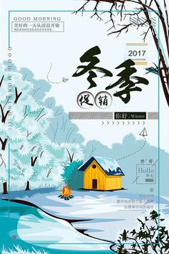 清新简约冬季促销海报