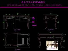 美式书桌CAD图纸