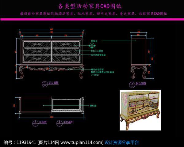 美式文化鞋柜CAD家具农村广场图纸图纸图片