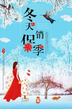 蓝色冬季促销海报