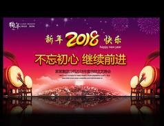 2018年春节晚会背景
