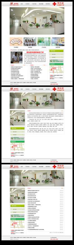 简约风中医网站设计模版
