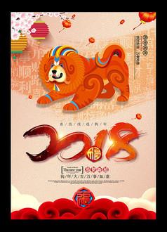 2018狗年中国风水彩海报