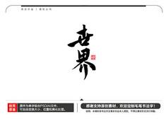 世界毛笔书法字