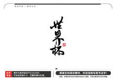 世界杯毛笔书法字