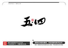 五四毛笔书法字