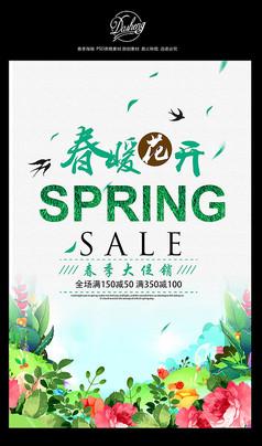 春暖花开春季促销海报