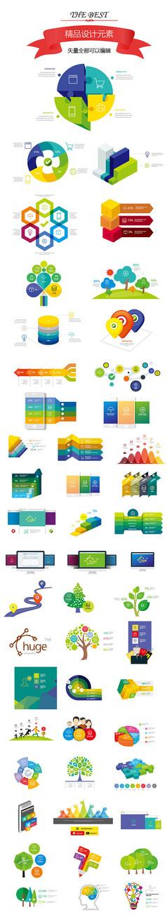 精品大数据分析设计元素