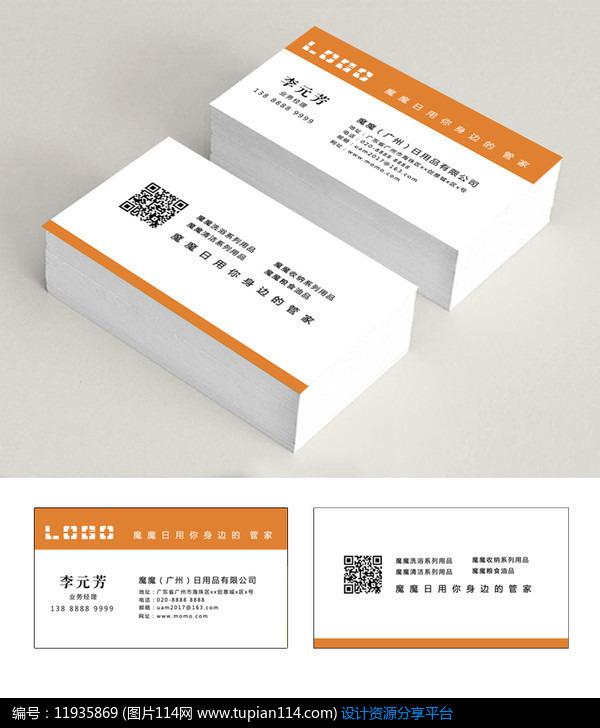日用品公司名片设计模板PSD