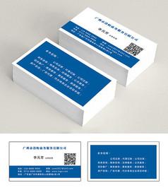 咨询公司名片设计模板PSD