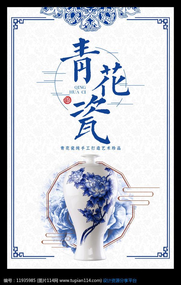 青花瓷宣传海报设计素材免费下载_海报设计psd_图片114