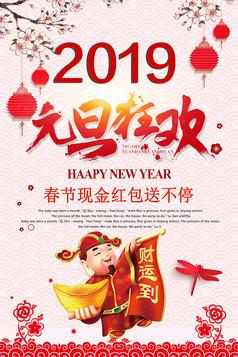2019年元旦狂欢海报