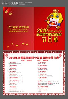 创意狗年春节晚会节目单设计