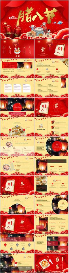 红色传统节日腊八节ppt