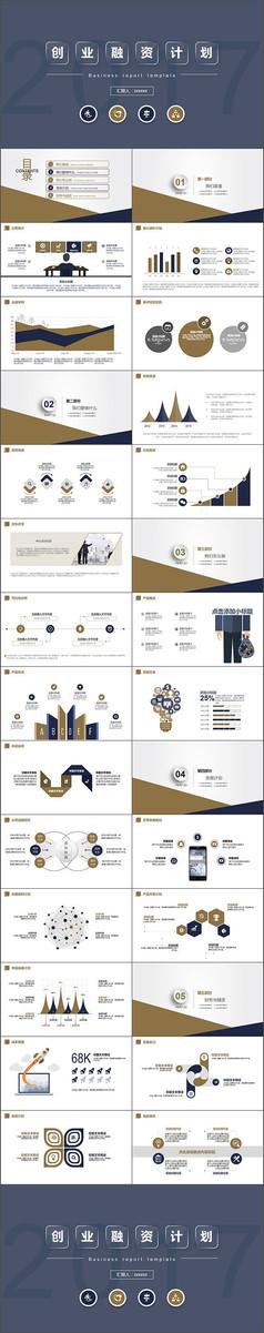商业计划书企业融资PPT模板