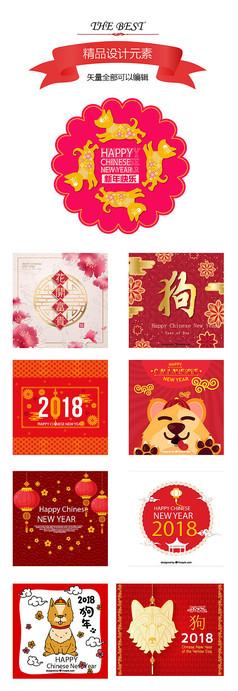 2018中国风狗年插图