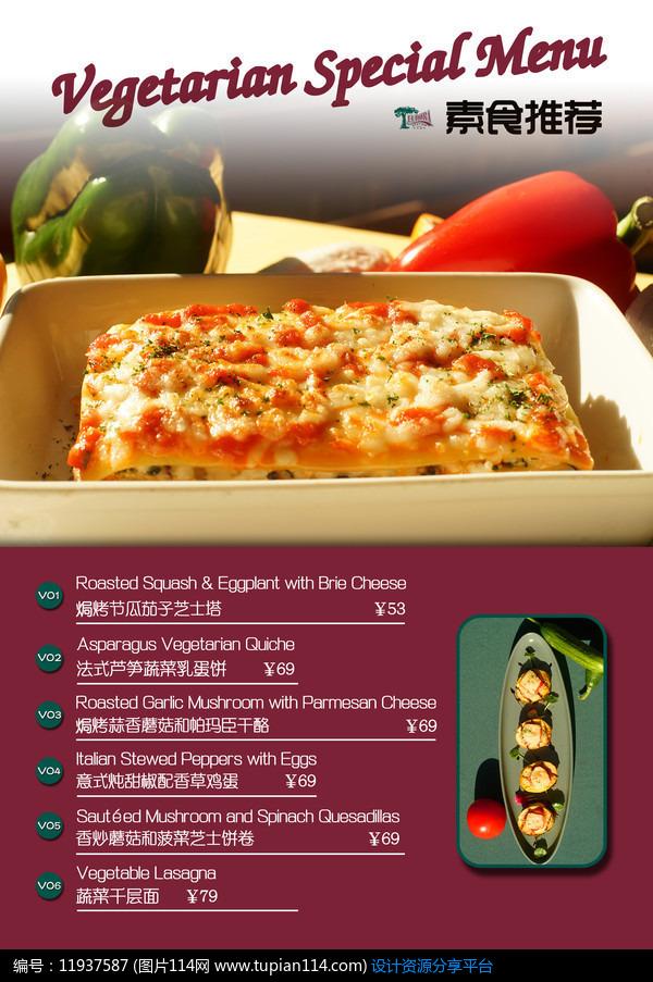 [原创]西餐厅菜单素食v菜单干笋焖五花肉图片