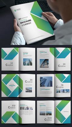 企业简约宣传画册设计