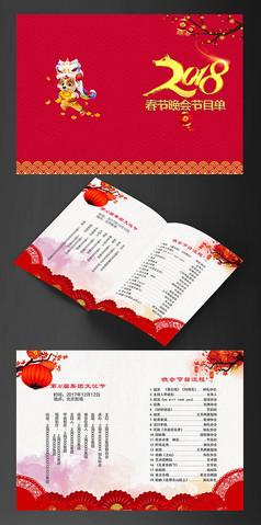 简约大气春节晚会节目单