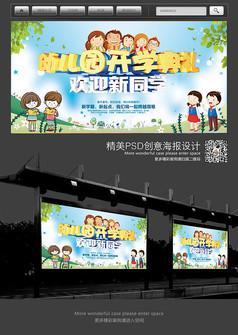中小学校幼儿园开学典礼背景板