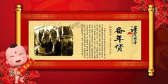 中国传统节日风俗年货小报