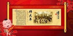 中国传统节日风俗拜年小报