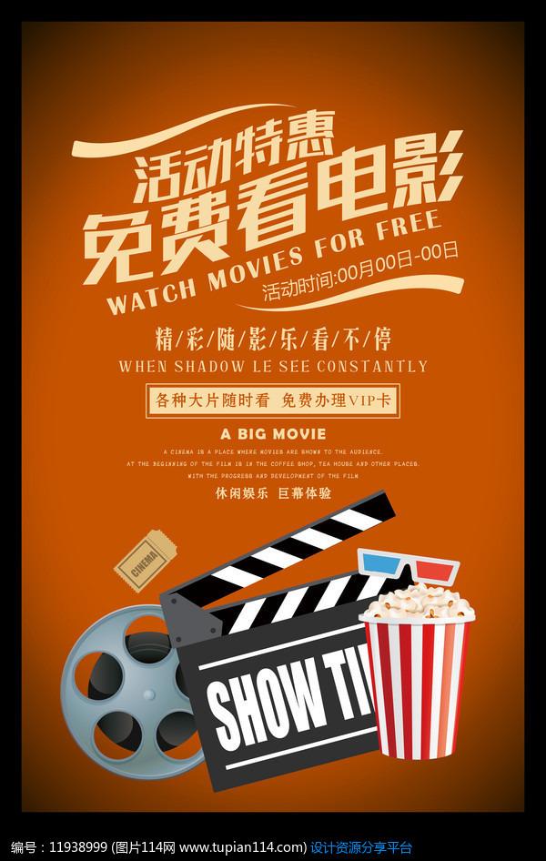 电影免费观看