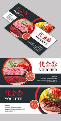 大气韩式牛排代金券优惠券