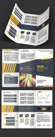 银行宣传三折页
