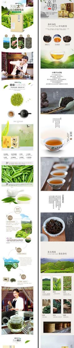 茶葉詳情頁細節描述PSD模板