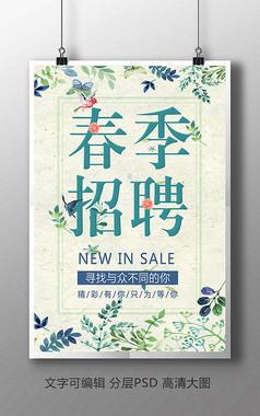 小清新简约春季招聘海报模板