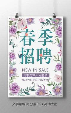 简约小清新春季招聘海报模板