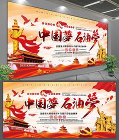 大气高端中国梦石油梦党建展板