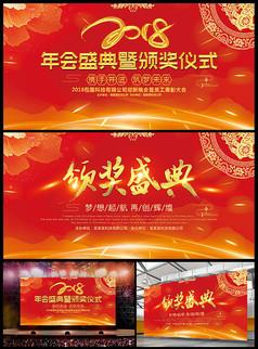 2018年会颁奖盛典红色背景