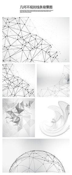 几何不规则线条元素素材