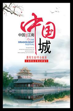 中国城海报设计