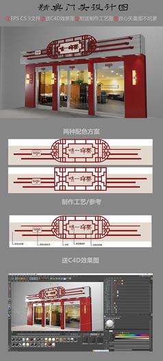 中式古典边框门头设计