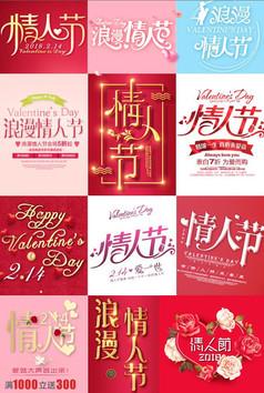 情人节唯美文字排版字体素材