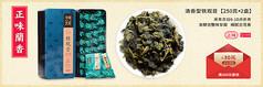 中國風茶葉海報PSD分層
