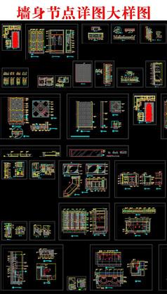 墙身节点图大样详图CAD图纸