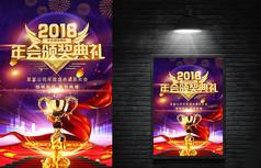 年度盛典颁奖典礼晚会背景海报