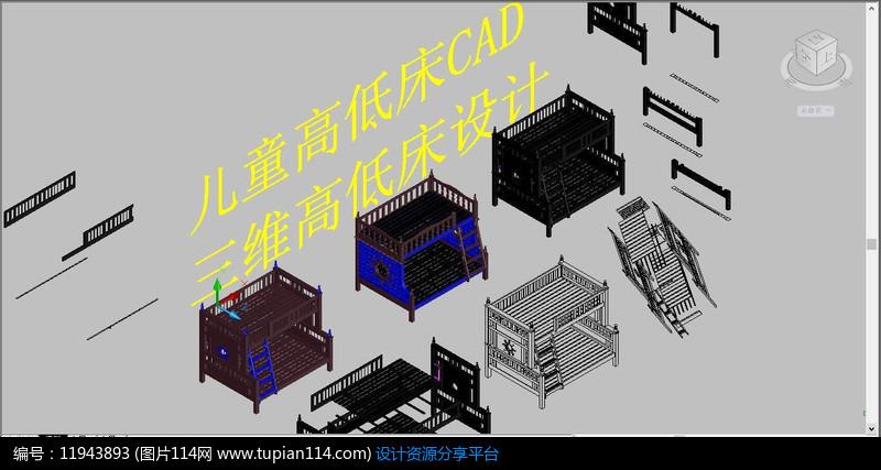 儿童高低床CADcad快捷键组群图片
